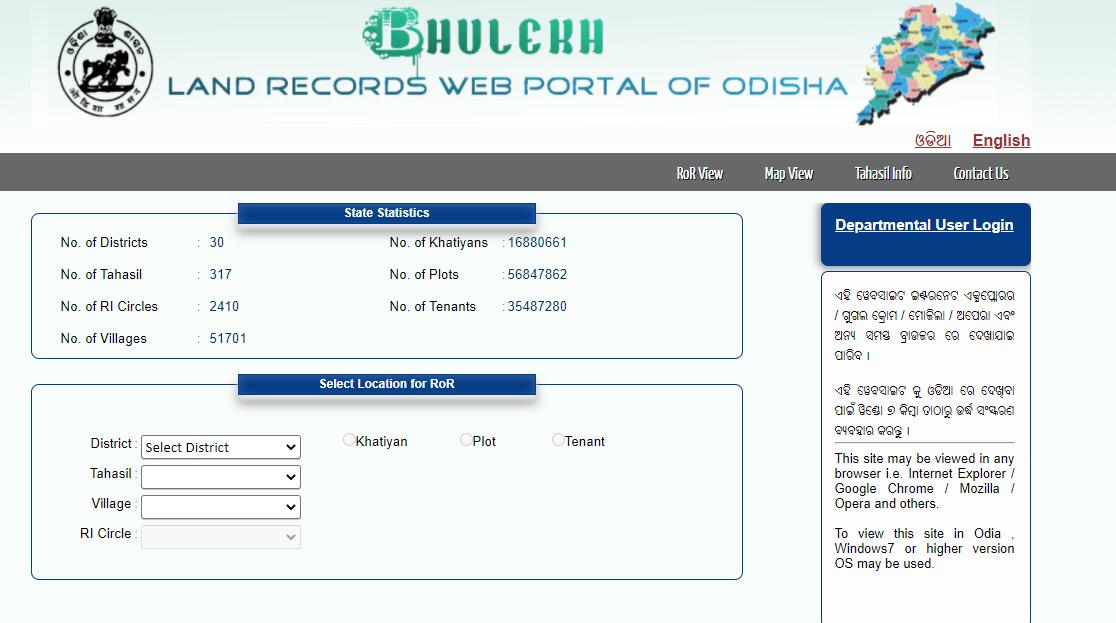 Bhulekh-Odisha-Portal-ROR