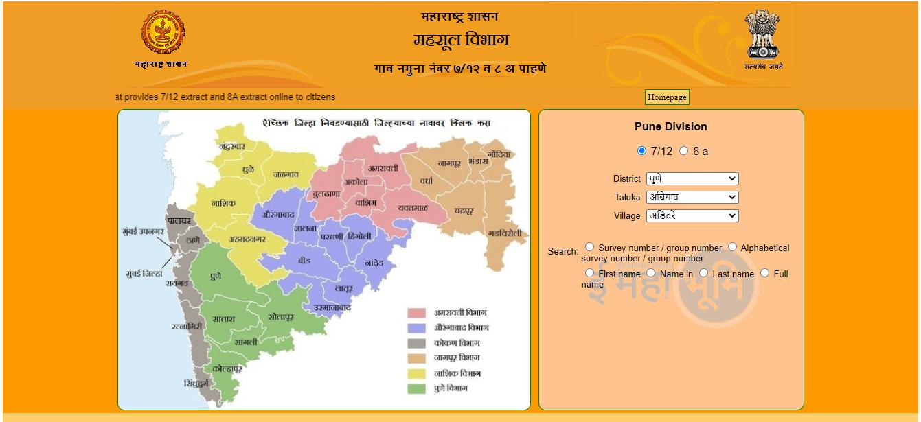 Mahabhumi-Maharashtra-Portal-Land-Record